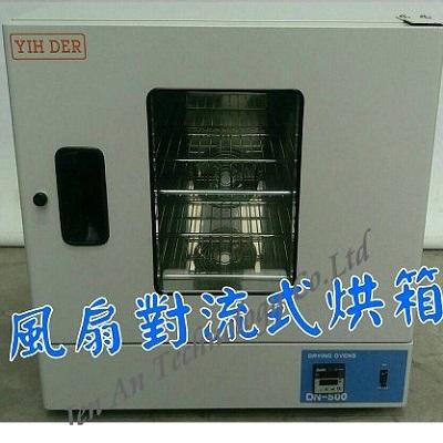 DN-500 烘箱(風扇對流式)