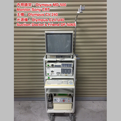 CV-240+CLV-U40 內視鏡主機組(不含內視鏡)