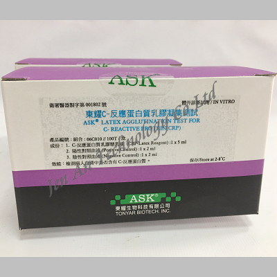 06C010 C-反應蛋白質乳膠凝集測試(CRP)